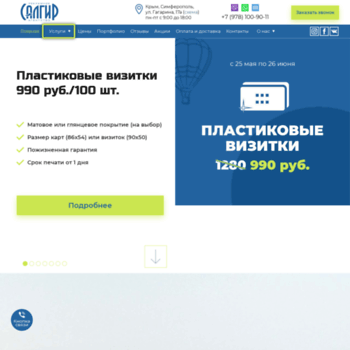 Веб сайт reklama.salgir.info