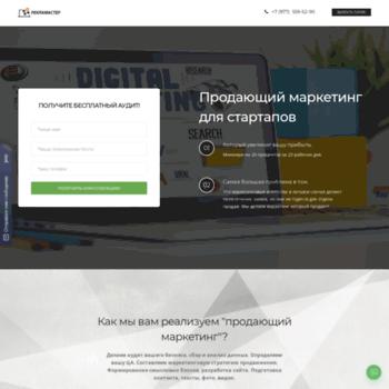 Веб сайт reklammaster.ru