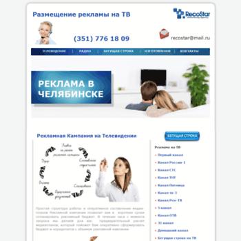 Веб сайт rekostar.ru