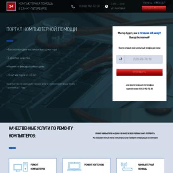 Remcompspb.ru thumbnail