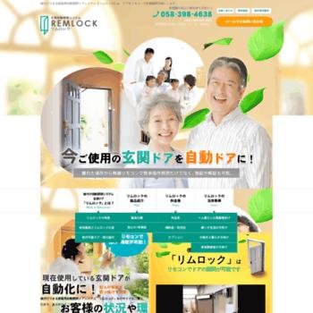 Remlock.jp thumbnail