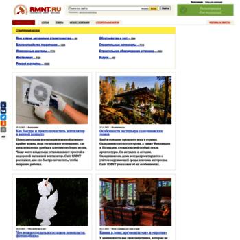 Веб сайт remontiruem.ru