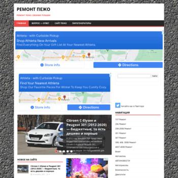 Веб сайт remontpeugeot.ru