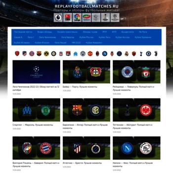 Replayfootballmatches.ru thumbnail