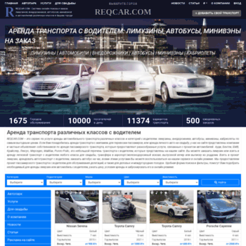 Веб сайт reqcar.com