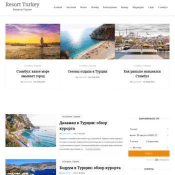 Веб сайт resortturkey.ru