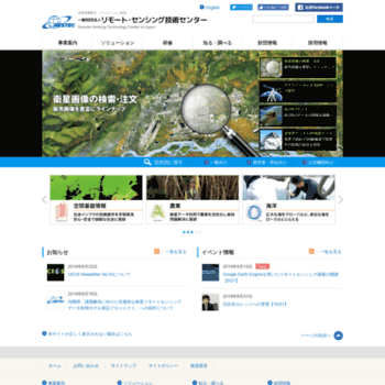 Restec.or.jp thumbnail