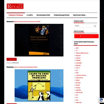 Веб сайт revall.info