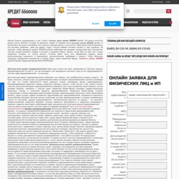 Rhtlbnjdfybt.mosgorcredit.ru thumbnail