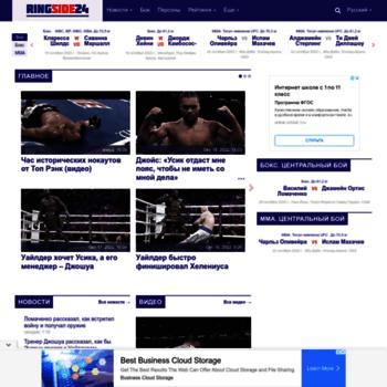 Веб сайт ringside24.com