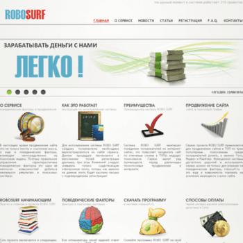 Robosurf.ru thumbnail