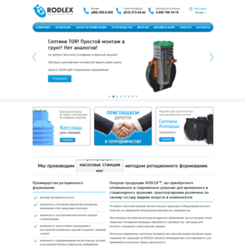 Rodlex.ru thumbnail