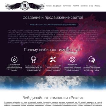 Веб сайт roksi.com.ua