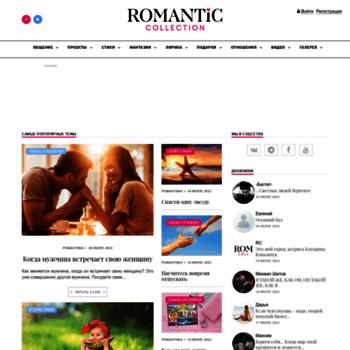 Веб сайт romanticcollection.ru