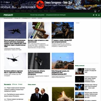 Веб сайт rosbalt.ru