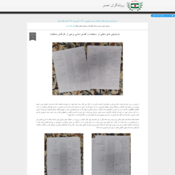 roshangarane-asr info at Website Informer  Visit