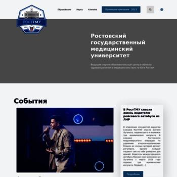 Веб сайт rostgmu.ru