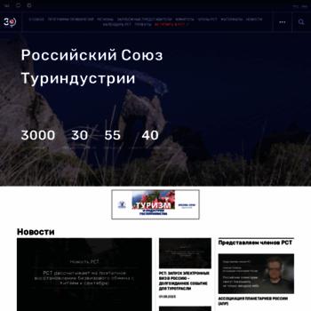 Rostourunion.ru thumbnail