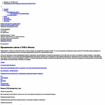 Веб сайт rostseo.ru