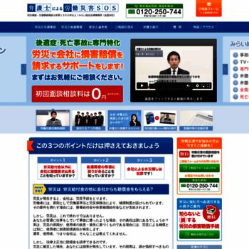 Rousai-sos.jp thumbnail