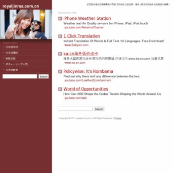 Royaljinma.com.cn thumbnail