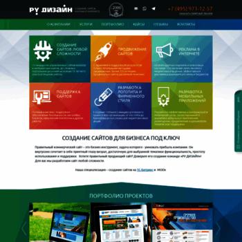 Веб сайт ru-design.ru