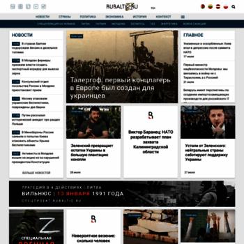 Веб сайт rubaltic.ru