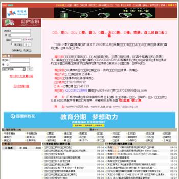 Ruida.org.cn thumbnail