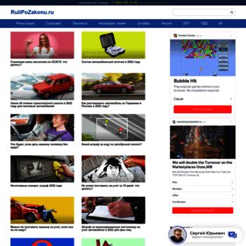 Веб сайт rulipozakonu.ru