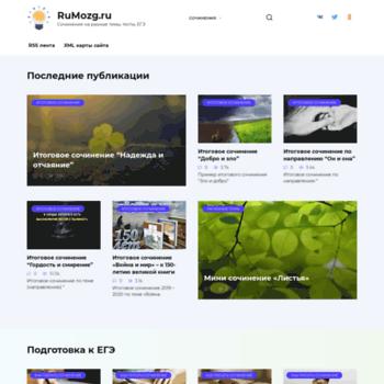 Rumozg.ru thumbnail