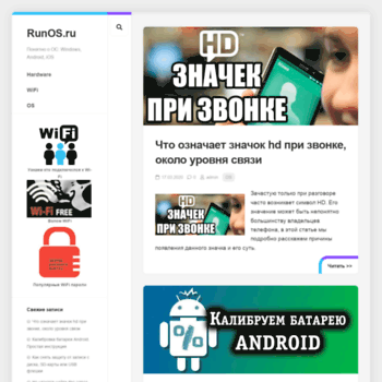 Веб сайт runos.ru