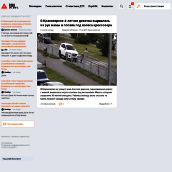 Веб сайт rusdtp.ru
