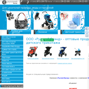 Russian-brand.ru thumbnail