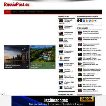 Russiapost.su thumbnail