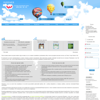 Веб сайт russweb.ru