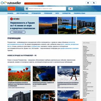 Веб сайт rutraveller.ru