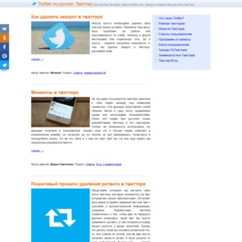 Веб сайт rutwitter.com