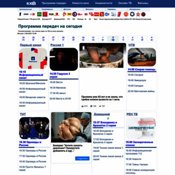 Rxtv.ru thumbnail