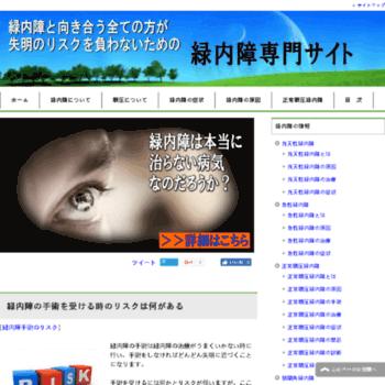 Ryokunaisyou.net thumbnail