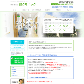 Ryuclinic.or.jp thumbnail