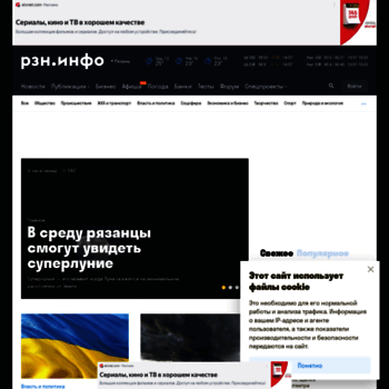 Веб сайт rzn.info