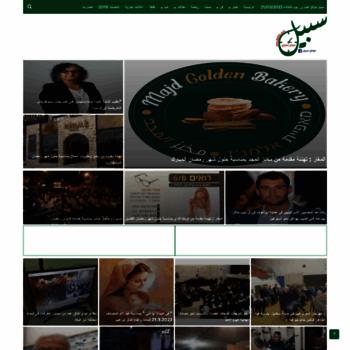 Sabeel.co.il thumbnail