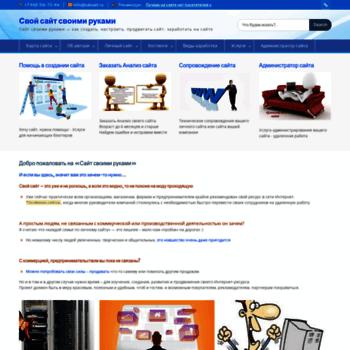 Веб сайт sabsait.ru