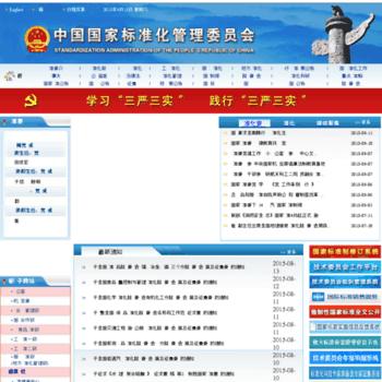 Sac.gov.cn thumbnail
