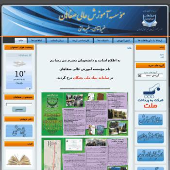 Safahan.ac.ir thumbnail