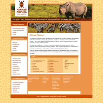 Safrica.ru thumbnail