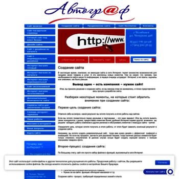 Веб сайт saitavtograf.ru