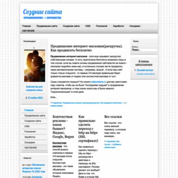 Веб сайт saitsozdanie.ru
