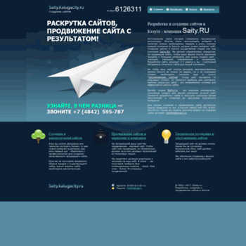 Веб сайт saity.kalugacity.ru