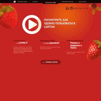 Веб сайт saity.ru